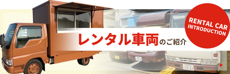 レンタル車両紹介
